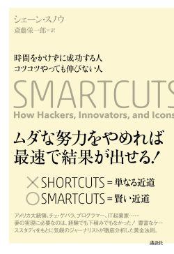 smartcuts_cov_obi